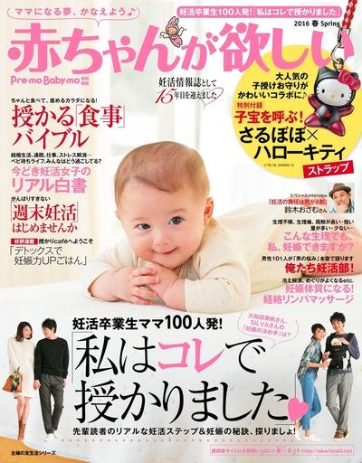 赤ちゃんが欲しい 2016春-電子書籍