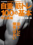 自重筋トレ100の基本 中上級編-電子書籍