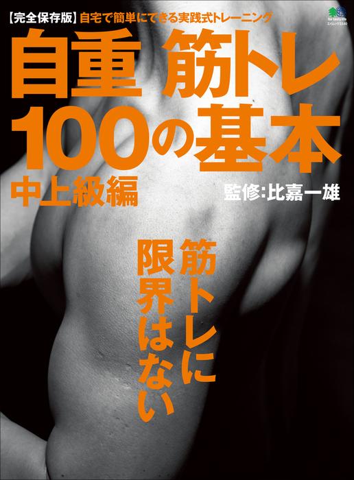 自重筋トレ100の基本 中上級編-電子書籍-拡大画像