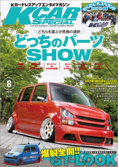 KCARスペシャル 2016年8月号-電子書籍