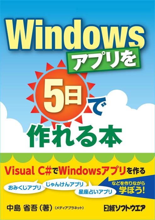 Windowsアプリを5日で作れる本(日経BP Next ICT選書)-電子書籍-拡大画像