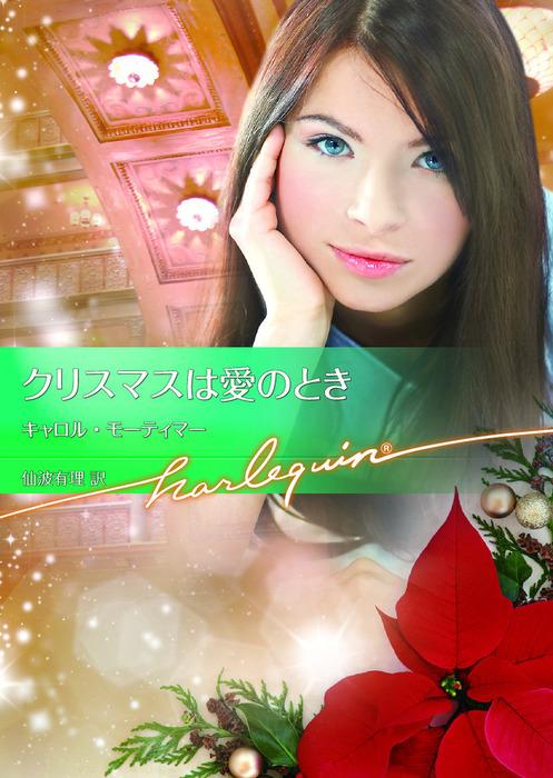クリスマスは愛のとき【ハーレクイン文庫版】-電子書籍-拡大画像