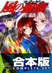 【合本版】風の聖痕+Ignition 全12巻-電子書籍