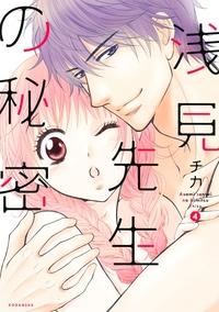 浅見先生の秘密(4)-電子書籍
