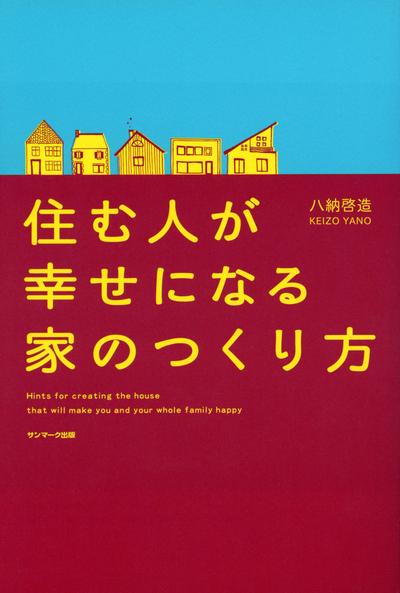 住む人が幸せになる家のつくり方-電子書籍