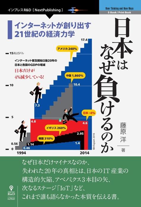 日本はなぜ負けるのか【新版】 インターネットが創り出す21世紀の経済力学拡大写真