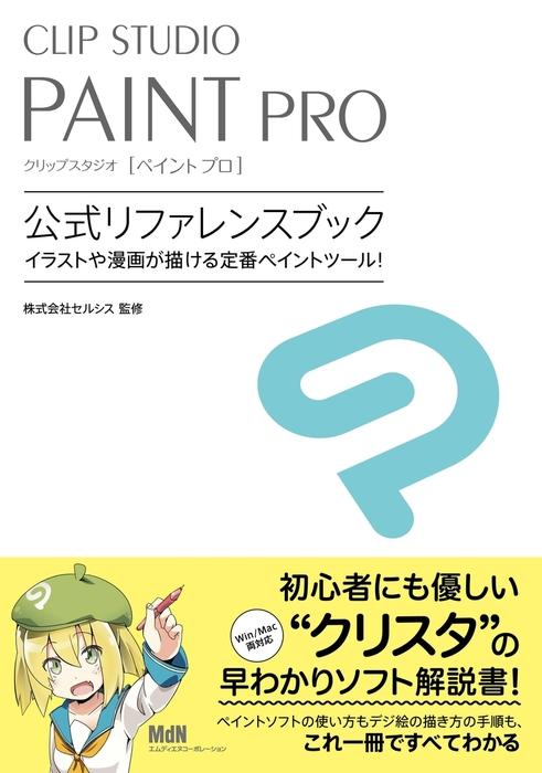 CLIP STUDIO PAINT PRO 公式リファレンスブック拡大写真
