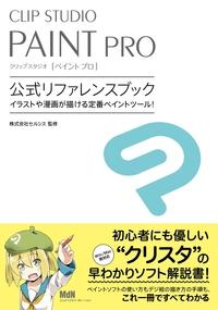 CLIP STUDIO PAINT PRO 公式リファレンスブック-電子書籍