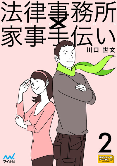 法律事務所×家事手伝い 2 不動正義とニュースの女-電子書籍