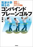 筑波大学博士のコンバインドプレーンゴルフ ~世界一やさしいスイング理論~-電子書籍