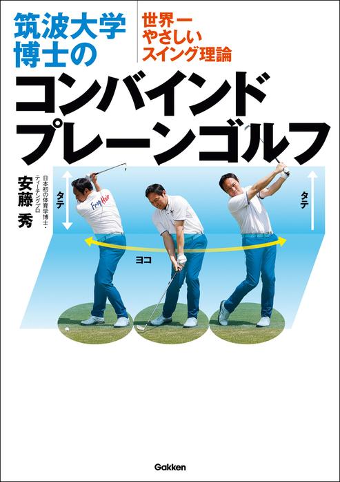 筑波大学博士のコンバインドプレーンゴルフ ~世界一やさしいスイング理論~拡大写真