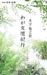 わが文壇紀行-電子書籍