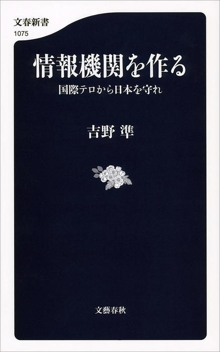 情報機関を作る 国際テロから日本を守れ-電子書籍-拡大画像