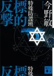 特殊防諜班 標的反撃-電子書籍