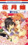 花月姫 2巻-電子書籍