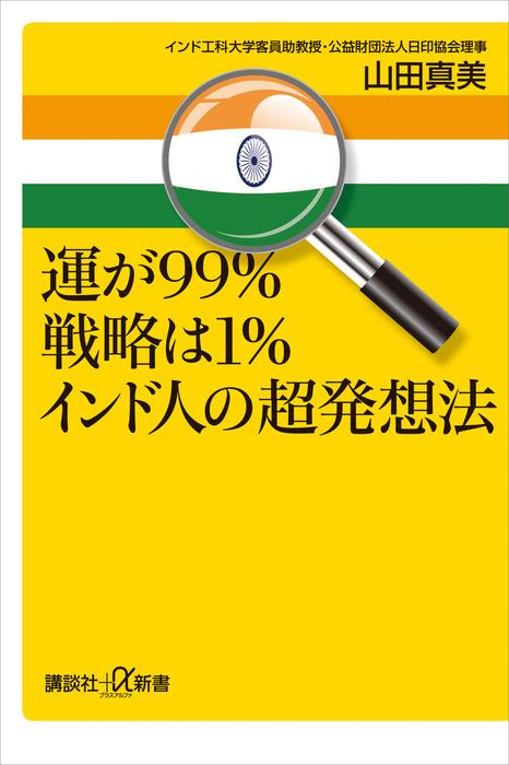 運が99%戦略は1% インド人の超発想法拡大写真