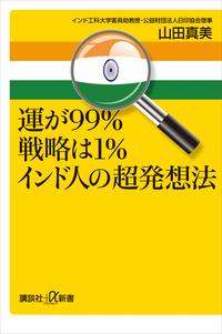 運が99%戦略は1% インド人の超発想法-電子書籍