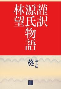 謹訳 源氏物語 第九帖 葵(帖別分売)