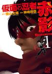 仮面の忍者赤影Remains 1-電子書籍