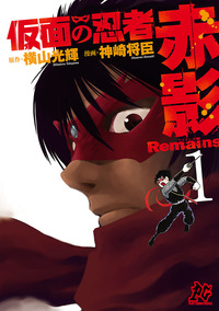 仮面の忍者赤影Remains 1