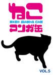 ねこマンガ缶vol.5-電子書籍