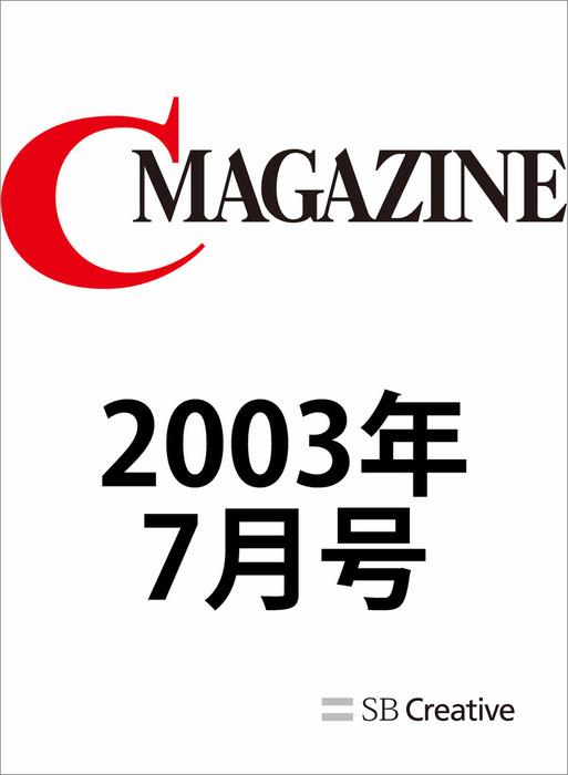 月刊C MAGAZINE 2003年7月号拡大写真