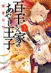 百千さん家のあやかし王子(3)-電子書籍