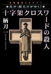 十字架クロスワードの殺人―天才・龍之介がゆく!-電子書籍