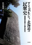 アイヌモシリ・北海道の民衆史 人権回復を目指した碑を訪ねる-電子書籍