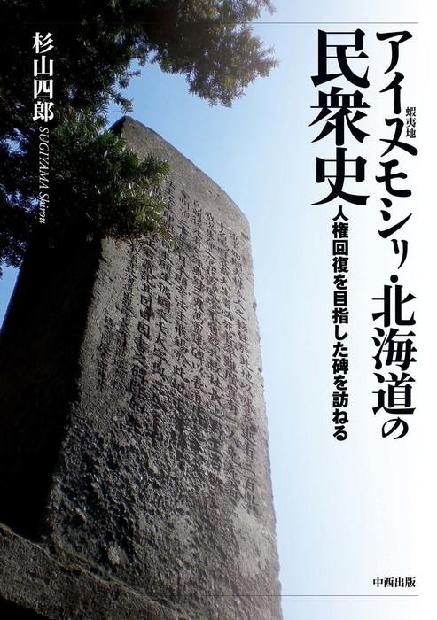 アイヌモシリ・北海道の民衆史 人権回復を目指した碑を訪ねる拡大写真