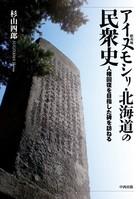 アイヌモシリ・北海道の民衆史