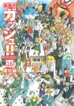 金色のガッシュ!!(16)-電子書籍