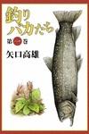 釣りバカたち (1)-電子書籍