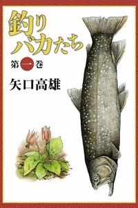 釣りバカたち (1)