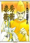 奥州平泉藤原4代-電子書籍