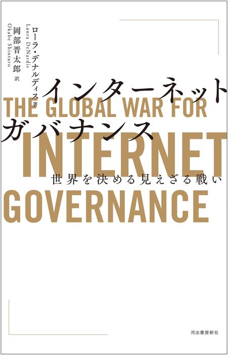 インターネットガバナンス 世界を決める見えざる戦い拡大写真
