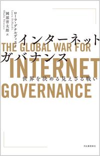 インターネットガバナンス 世界を決める見えざる戦い-電子書籍