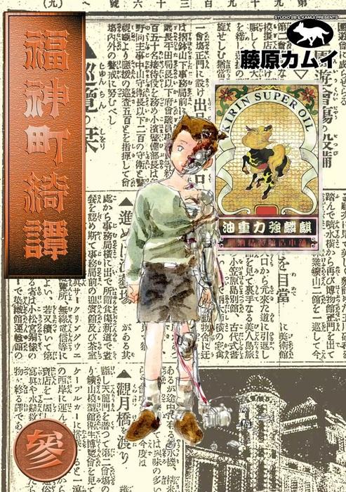 福神町綺譚 (3)拡大写真