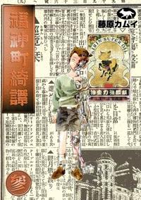 福神町綺譚 (3)