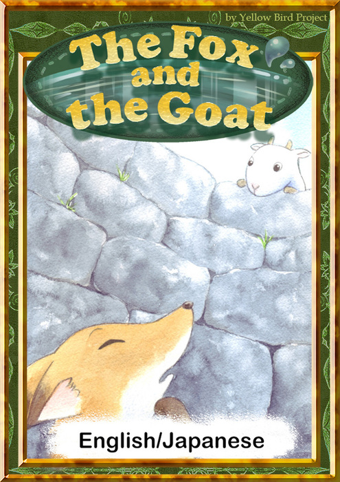 The Fox and the Goat 【English/Japanese versions】拡大写真
