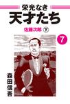 栄光なき天才たち7下 佐藤次郎-電子書籍