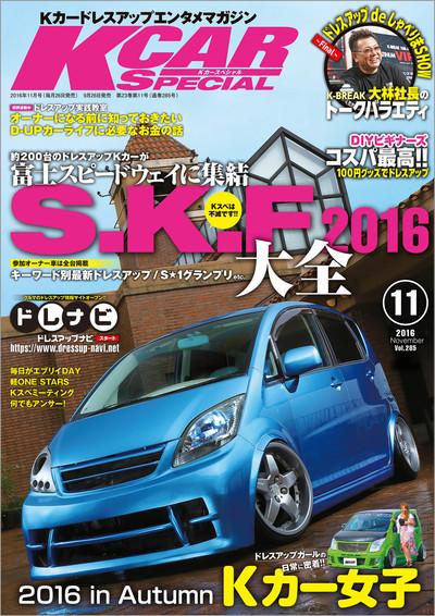 KCARスペシャル 2016年11月号-電子書籍