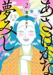 あさはかな夢みし(2)-電子書籍