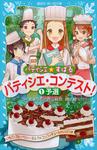 パティシエ☆すばる パティシエ・コンテスト! 1予選-電子書籍