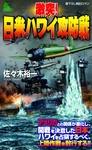 激突!日米ハワイ攻防戦(1)-電子書籍