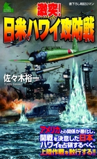 「激突!日米ハワイ攻防戦(ジョイ・ノベルス)」シリーズ