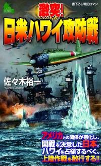 激突!日米ハワイ攻防戦(1)