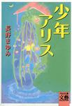 少年アリス-電子書籍