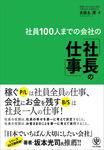 社員100人までの会社の「社長の仕事」-電子書籍