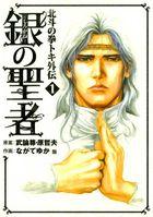 「銀の聖者 北斗の拳 トキ外伝」シリーズ